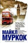 """""""Лондон, любовь моя"""""""