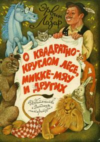 Сказки Квадратно-круглого леса