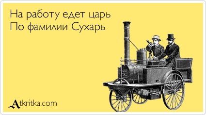 na-rabotu-edet-tsar